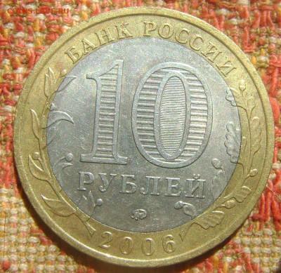 10 рублей ДГР Белгород до 15.09.2017 в 22.00 - DSC05202.JPG