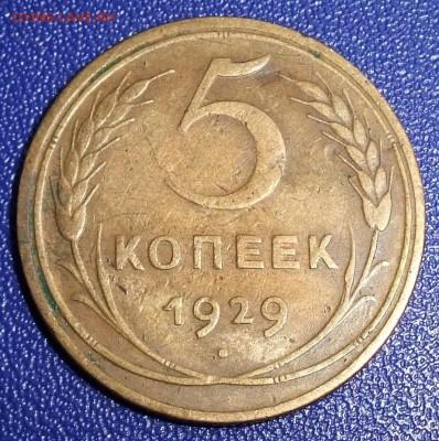5 копеек 1929. До 15.09.17 в 21:30. - 5-29-200.JPG