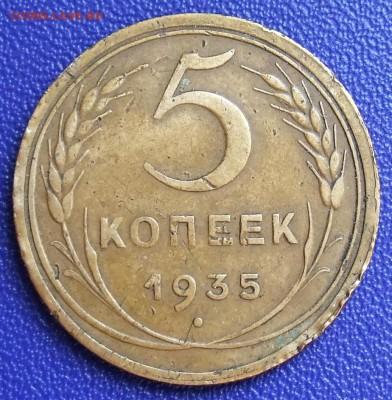 5 копеек 1935 нов. До 15.09.17 в 21:30. - 5-35n-400.JPG
