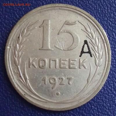 "15 копеек 1927 ""A"". До 15.09.17 в 21:30. - 15-27A-240.JPG"