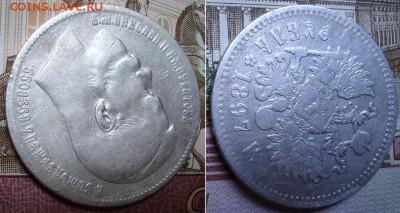 1 рубль 1897 СПБ **. До 14.09.17 в 22.00 МСК - 11-97_4