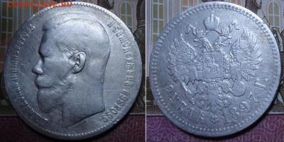 1 рубль 1897 СПБ **. До 14.09.17 в 22.00 МСК - 11-97_3