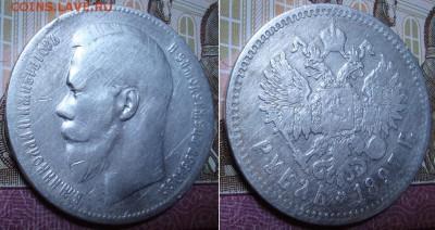1 рубль 1897 СПБ **. До 14.09.17 в 22.00 МСК - 11-97_2