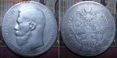 1 рубль 1897 СПБ **. До 14.09.17 в 22.00 МСК - 11-97_1