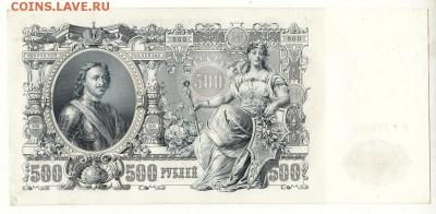 500 рублей 1912г ИЗ ПАЧКИ -=aUNC=- до 15.09.17г до 22.00 (3) - IMG_0005
