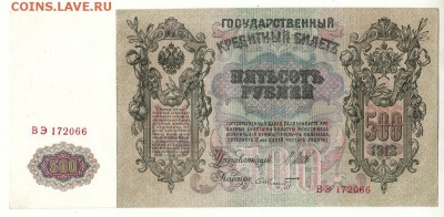 500 рублей 1912г ИЗ ПАЧКИ -=aUNC=- до 15.09.17г до 22.00 (3) - IMG_0006