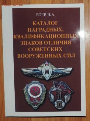Каталог Наградных квалификационных знаков отличия ВС - DSCN8054.JPG