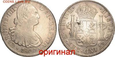 Иностранное фуфло для нумизматов, подделки, копии. - 8 Real - Kingdom of New Spain (1519-1821)