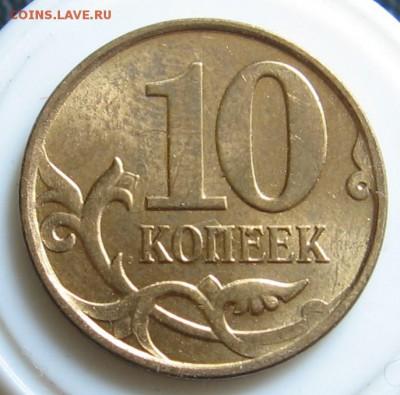 10 копеек 2013 М выкрошка до 18.09.17 до 22:00 - 006.JPG