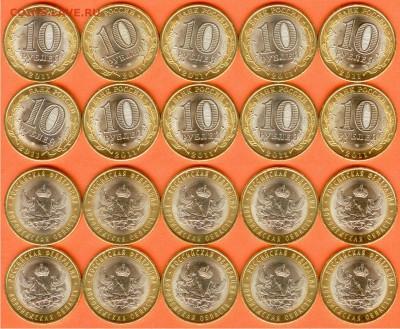 БИМ-10 рублей Воронежская область- 10 шт, до 21.00 мск 18.09 - БИМ 10 рублей Воронежская обл.-2011 г.- 10 шт.