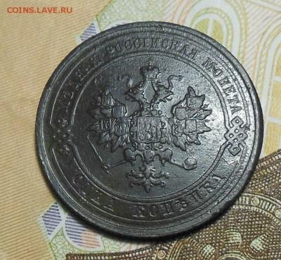 1 копейка 1831, 1840, 1904, 1915 год - 1 коп.1915г.3.