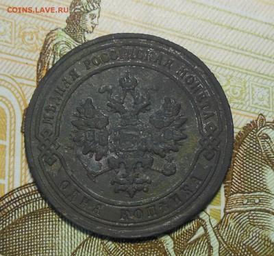 1 копейка 1831, 1840, 1904, 1915 год - 1 коп.1904г.2.