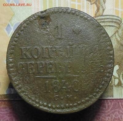 1 копейка 1831, 1840, 1904, 1915 год - 1коп.серебром 1840г.1.2.