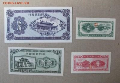 1942,  Amoy Industrial Bank до 15.09.17 - DSCF0193.JPG