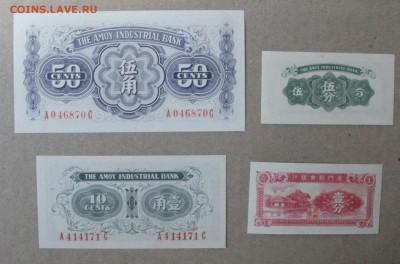 1942,  Amoy Industrial Bank до 15.09.17 - DSCF0194.JPG