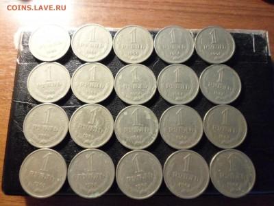 1 рубль 1964 года, 20 ШТ, до 17.09.17. 22.00 - SAM_5518.JPG