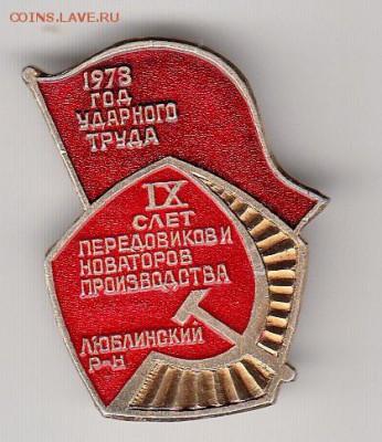 Слет передовиков и нов. до 22-00  14.09.17 - 13_0017