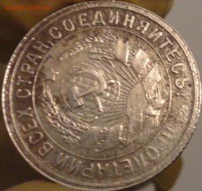 15 копеек 1933 года, до 22:00 мск 14.09.2017 г. - 15-33-8.JPG