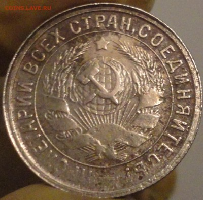 15 копеек 1933 года, до 22:00 мск 14.09.2017 г. - 15-33-5.JPG