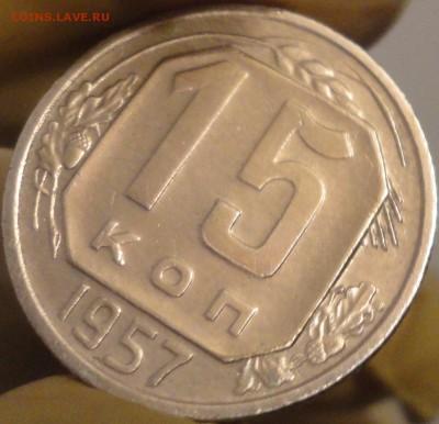 15 копеек 1957 года, до 22:01 мск 14.09.2017 г. - 15-57-3.JPG