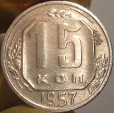 15 копеек 1957 года, до 22:01 мск 14.09.2017 г. - 15-57-1.JPG