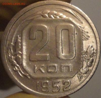 20 копеек 1952 г., до 22:03 мск 14.09.2017 г. - 20-52-2.JPG