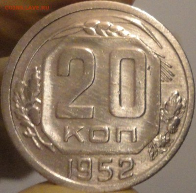 20 копеек 1952 г., до 22:03 мск 14.09.2017 г. - 20-52-1.JPG