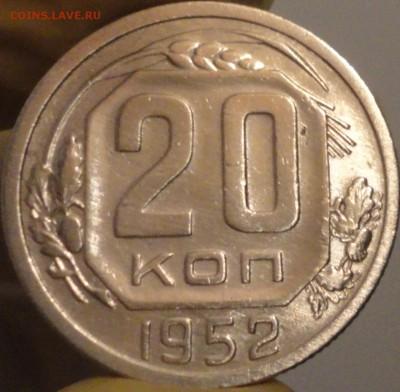 20 копеек 1952 г., до 22:03 мск 14.09.2017 г. - 20-52.JPG