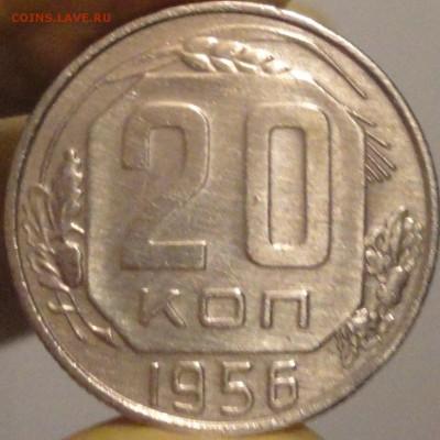 20 копеек 1956 г., до 22:05 мск 14.09.2017 г. - 20-56-1.JPG