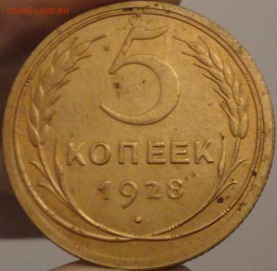 5 копеек 1928 г., до 22:10 мск 14.09.2017 г. - 5-28-2.JPG