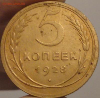 5 копеек 1928 г., до 22:10 мск 14.09.2017 г. - 5-28-1.JPG