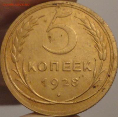 5 копеек 1928 г., до 22:10 мск 14.09.2017 г. - 5-28.JPG