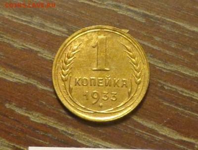 1 копейка 1933 до 19.09, 22.00 - 1 коп 1933_Ф28_1