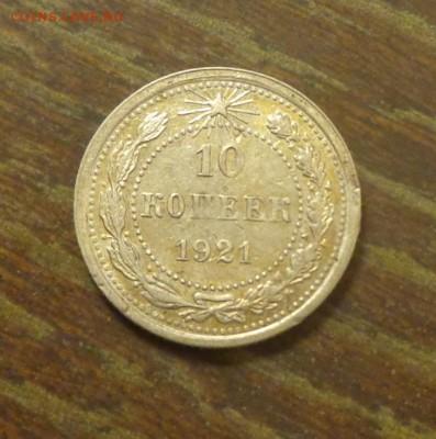 10 копеек 1921 до 19.09, 22.00 - 10 копеек 1921