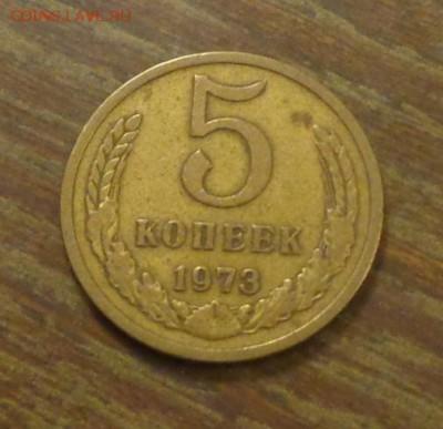 5 копеек 1973 до 19.09, 22.00 - 5 копеек 1973_1