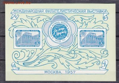 СССР 1957 филвыставка блок - 66