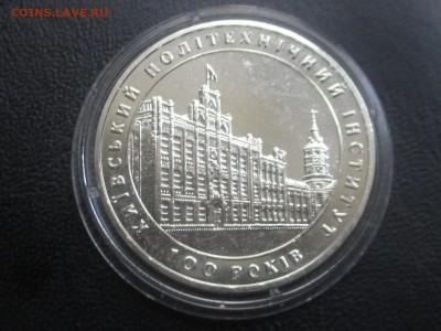 Украина 2 гривны 1998 100 рокив КПИ до 15,09,17 - IMG_1698.JPG