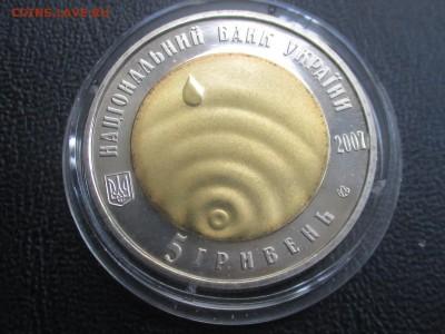 Украина 5 гривен 2007 Чиста вода до 15,09 - IMG_1725.JPG