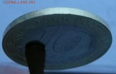 10 руб. Великие Луки без гуртовой надписи - 4.JPG