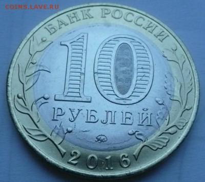 10 руб. Великие Луки без гуртовой надписи - 2.JPG