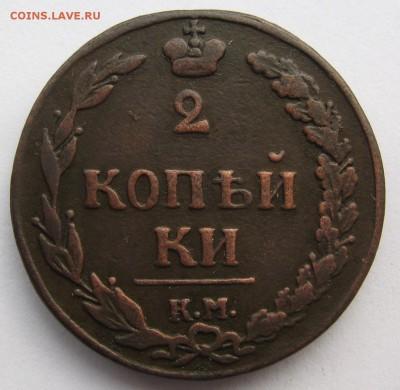 2 копейки 1811 г. КМ ПБ - IMG_4603