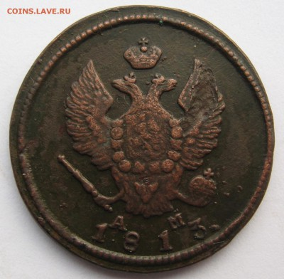 2 копейки 1813 г. КМ - IMG_4616