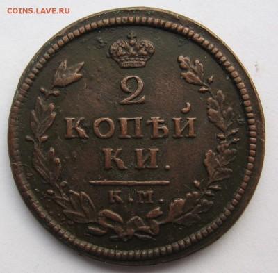 2 копейки 1813 г. КМ - IMG_4613