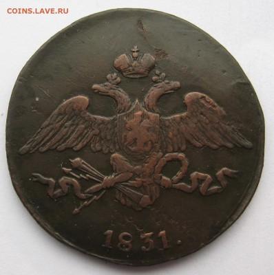 5 копеек 1831 г. СМ - IMG_4548