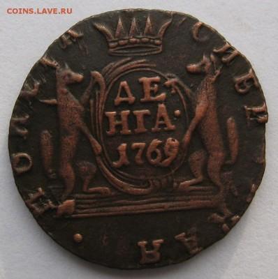 Деньга 1769 г.КМ Сибирь - IMG_4591