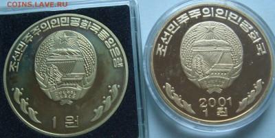 Монеты Северной Кореи на политические темы? - DSC09066.JPG