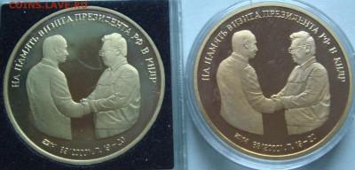 Монеты Северной Кореи на политические темы? - DSC09067.JPG