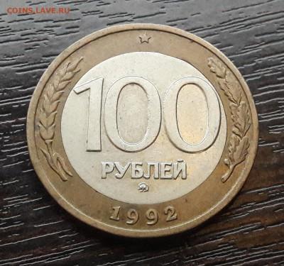 100 р. 1992 г. ММД до 19.09.2017г в 22.00 №3 - 5