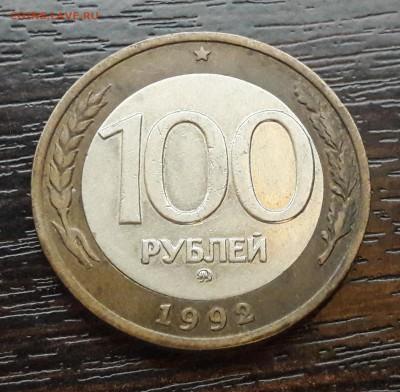 100 р. 1992 г. ММД до 19.09.2017г в 22.00 №4 - 7