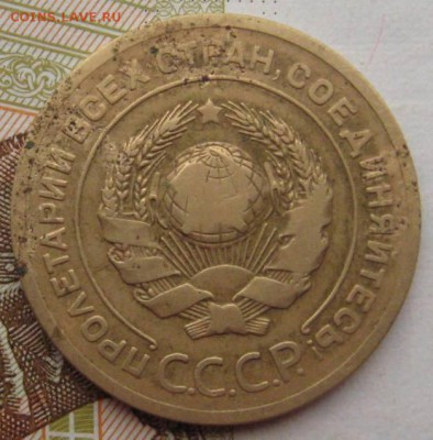 5 копеек 1926, до 15.09.17 в 22.00 мск - IMG_2806.JPG